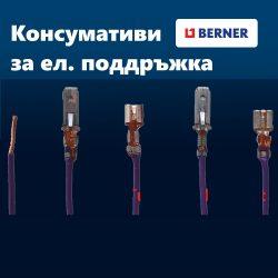 Електро консумативи